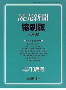 読売新聞縮刷版 1998 10