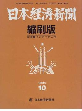 日本経済新聞縮刷版 1998 10