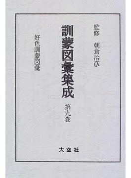 訓蒙図彙集成 影印 第9巻 好色訓蒙図彙