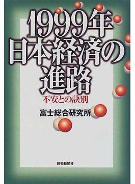 1999年日本経済の進路 不安との訣別