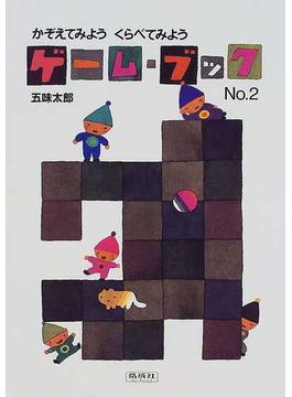 ゲーム・ブック No.2 かぞえてみようくらべてみよう