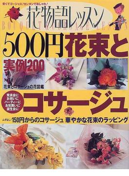 500円花束とコサージュ 発表会に、誕生会に、パーティーに、お祝いに、素敵な実例200
