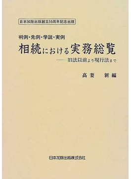 相続における実務総覧 判例・先例・学説・実例 旧法以前より現行法まで