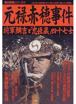 元禄赤穂事件 将軍綱吉と「忠臣蔵」四十七士