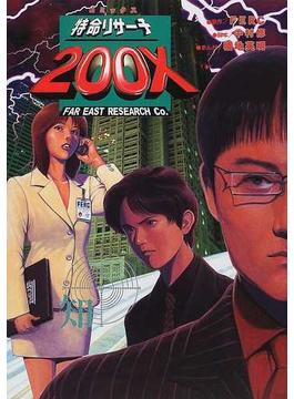 特命リサーチ200X コミックス