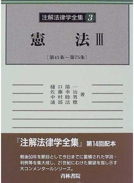 注解法律学全集 3 憲法 3 第41条〜第75条