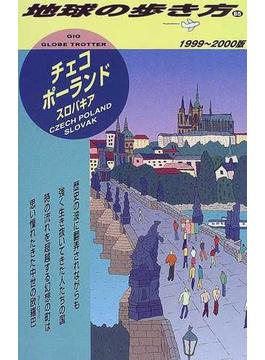 地球の歩き方 1999〜2000版 65 チェコ/ポーランド/スロバキア