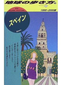 地球の歩き方 1999〜2000版 23 スペイン