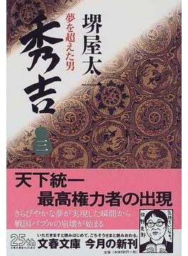 秀吉 夢を超えた男 3(文春文庫)
