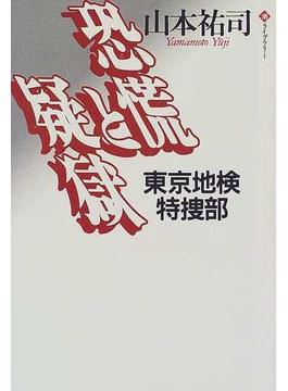 恐慌と疑獄 東京地検特捜部