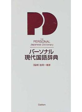 パーソナル現代国語辞典