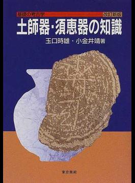 土師器・須恵器の知識 改訂新版