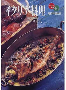 イタリア料理 イラスト・調理方法・手順付き