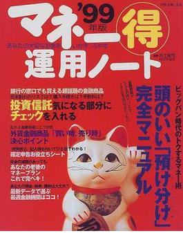マネー得運用ノート '99年版