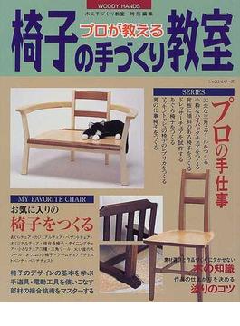プロが教える椅子の手づくり教室