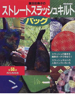 黒羽志寿子のストレートスラッシュキルトバッグ