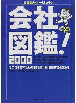 会社図鑑! 業界別カイシャ・ミシュラン 2000地の巻