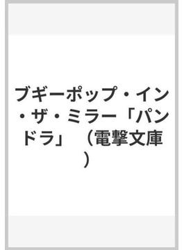 ブギーポップ・イン・ザ・ミラー「パンドラ」(電撃文庫)