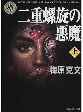 二重螺旋の悪魔 上(角川ホラー文庫)