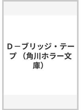 D−ブリッジ・テープ(角川ホラー文庫)