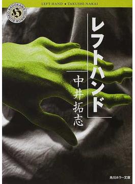 レフトハンド(角川ホラー文庫)