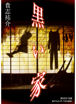 黒い家(角川ホラー文庫)