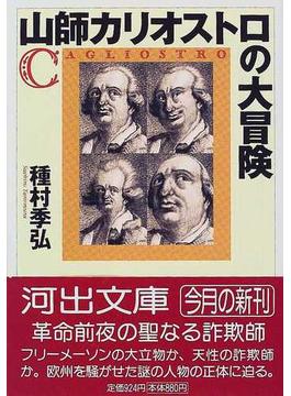 山師カリオストロの大冒険(河出文庫)