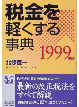 税金を軽くする事典 1999年版