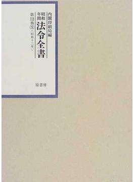 昭和年間法令全書 第12巻−5 昭和一三年 5
