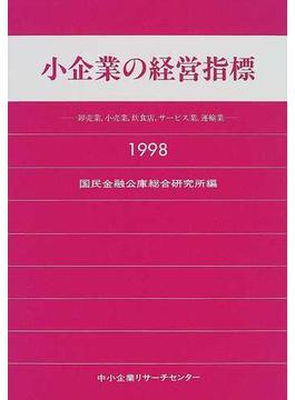 小企業の経営指標 卸売業,小売業,飲食店,サービス業,運輸業 1998