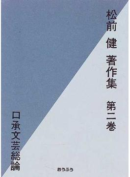 松前健著作集 第2巻 口承文芸総論