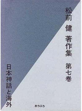 松前健著作集 第7巻 日本神話と海外