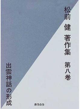 松前健著作集 第8巻 出雲神話の形成