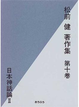 松前健著作集 第10巻 日本神話論 2