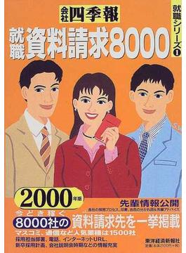 会社四季報就職資料請求8000 2000年版
