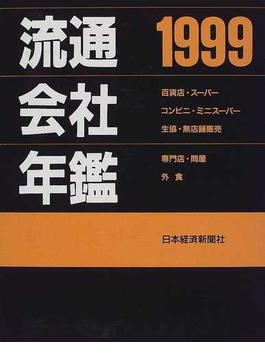 流通会社年鑑 1999