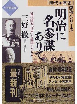 明治に名参謀ありて 近代国家「日本」を建国した6人(小学館文庫)
