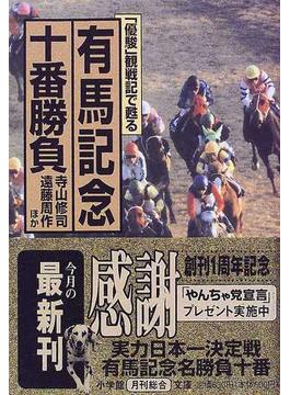 有馬記念十番勝負 「優駿」観戦記で甦る(小学館文庫)