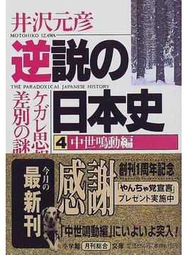 逆説の日本史 4 中世鳴動編(小学館文庫)