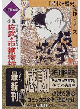 小説佐武と市捕物控 石ノ森章太郎原作による(小学館文庫)