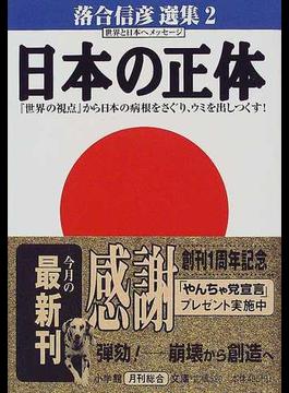日本の正体(小学館文庫)