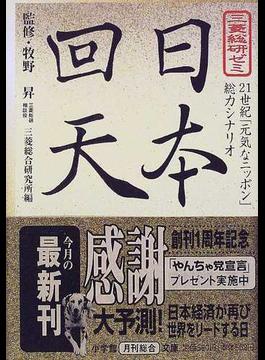 三菱総研ゼミ日本回天(小学館文庫)