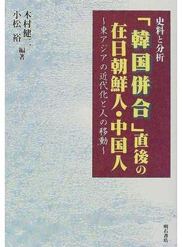史料と分析「韓国併合」直後の在日朝鮮人・中国人 東アジアの近代化と人の移動