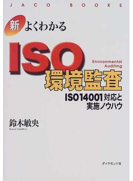 新・よくわかるISO環境監査 ISO14001対応と実施ノウハウ