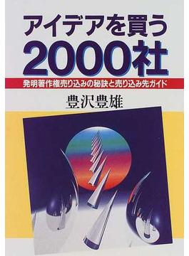 アイデアを買う2000社 発明著作権売り込みの秘訣と売り込み先ガイド