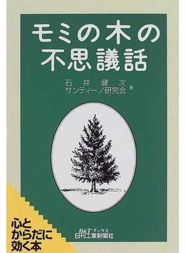 モミの木の不思議話