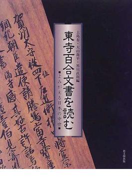 東寺百合文書を読む よみがえる日本の中世