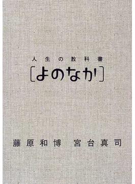 人生の教科書〈よのなか〉