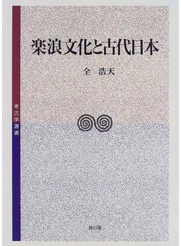 楽浪文化と古代日本