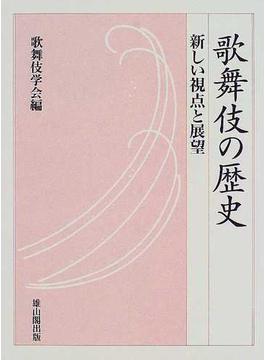 歌舞伎の歴史 新しい視点と展望